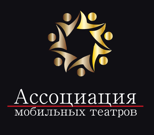 Ассоциация мобильных театров Театральная неделя